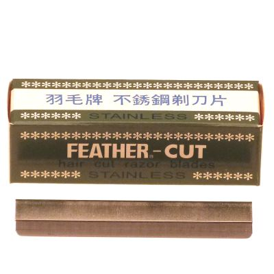 AMA Shaper Feather-Cut Blades (stainless steel)